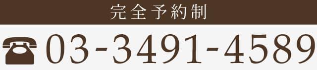 03-3491-4589